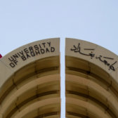 Entrance of the University of Baghdad